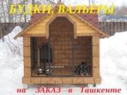 Будка - дом,  вальер,  жилье для собаки. Будки на заказ в Ташкенте